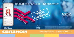 1nokia 300x150 МакSим в новом ролике Связного