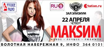 maksim 354x160 Весенний концерт МакSим