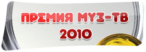 mt20102 Объявлены номинанты Премии Муз ТВ 2010